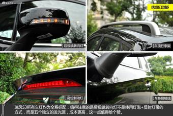 新浪汽车体验试驾江淮瑞风S3