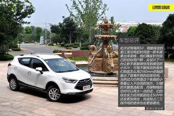 新浪汽车试驾体验江淮瑞风S3