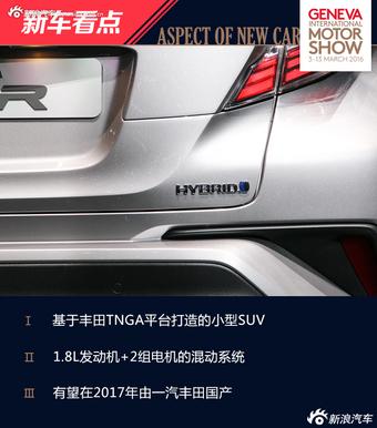 2016日内瓦车展:丰田C-HR量产版解析