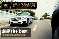试驾GLC 300