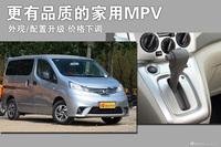 更有品质的家用MPV.实拍日产新款NV200