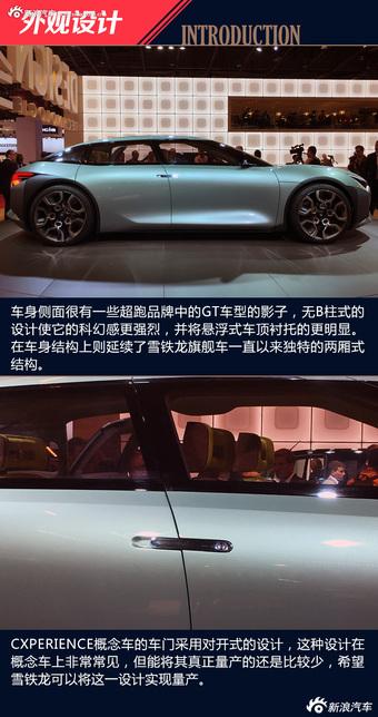 雪铁龙CXPERIENCE概念车