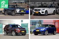 2015年度全路况SUV车型