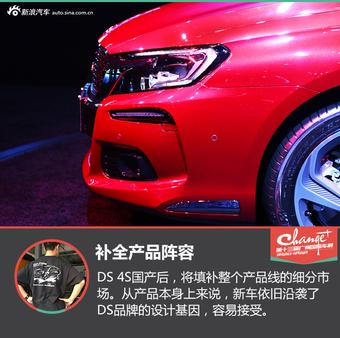 广州车展DS 4S