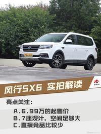 7座中型SUV才卖6万!实拍解读风行SX6