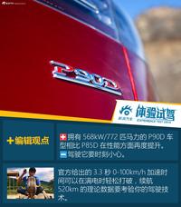 狂暴模式开启 试特斯拉 MODEL S P90D