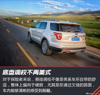 新浪汽车试驾2016全新福特探险者