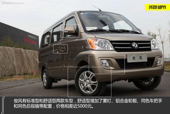 多拉快跑 新浪汽车体验试驾郑州日产俊风舒适型