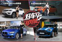 好车对对碰广州车展