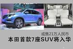 本田首款7座SUV将入华 或卖21万人民币