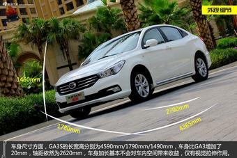新视界 新浪汽车体验试驾传祺GA3S视界