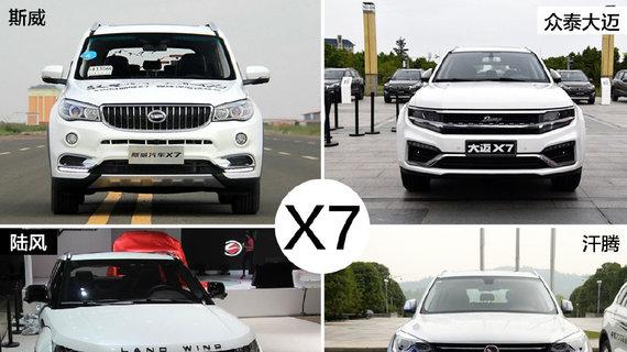 为什么汽车都叫X7?