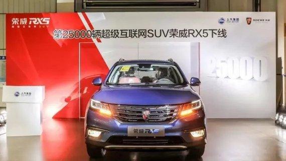 """""""中国最好SUV""""荣威RX5,第2.5万辆正式下线"""