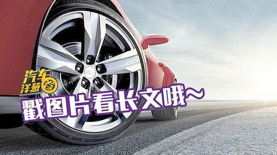 汽车洋葱圈:你的爱车真需要霸气大轮毂嘛?