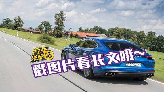 汽车洋葱圈:保时捷新车上市 众泰你怎么看?