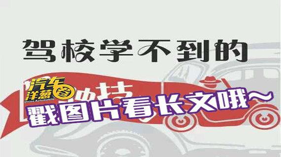 汽车洋葱圈:避免车祸的安全驾驶技巧