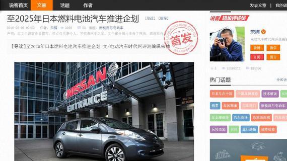 至2025年日本燃料电池汽车推进企划