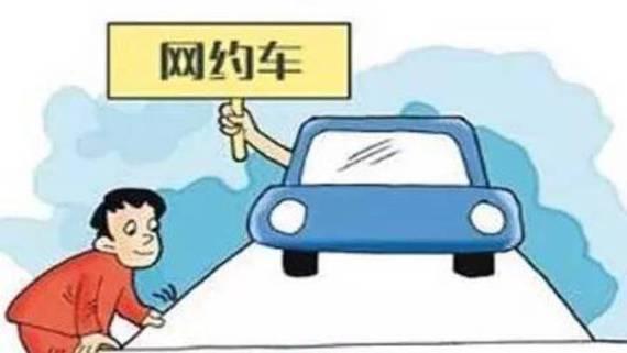 北京,上海,广州网约车新规政策落地