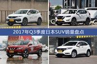 2017年Q3季度日本SUV销量盘点