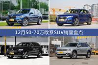 12月50-70万欧系SUV销量盘点