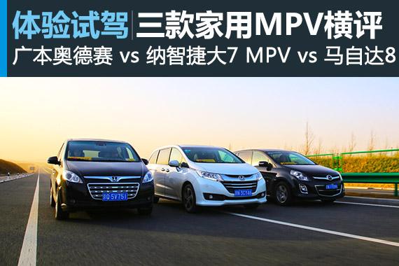 谁更实用 新浪汽车横评三款家用MPV(上)