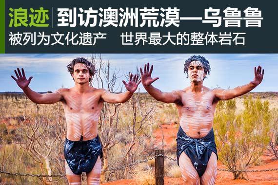 行家:到访澳洲沙漠地带——乌鲁鲁
