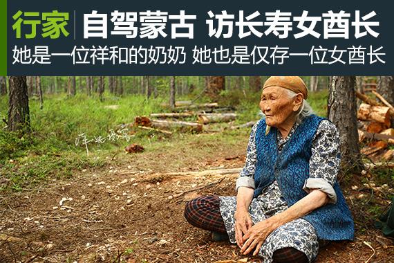 行家:自驾蒙古,寻访中国最后一位女酋长