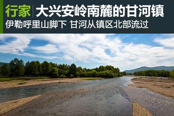 行家:甘河镇 大兴安岭的青山秀水