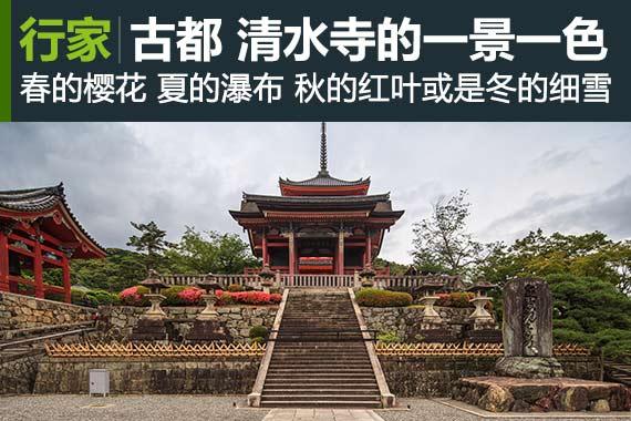 行家:古都风物 清水寺的一景一色