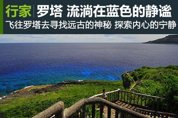 行家:罗塔岛 在蓝色的静谧中流淌