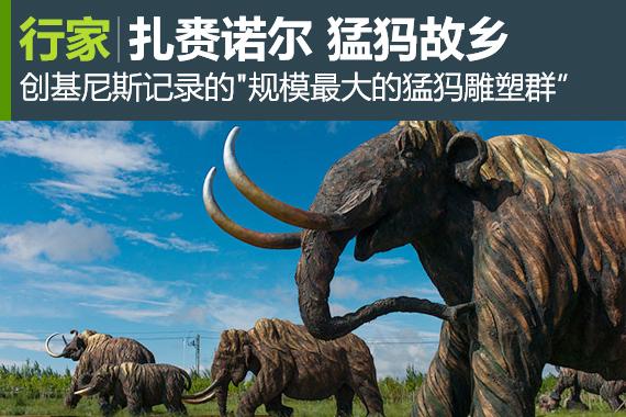 行家:远古的呼唤——扎赉诺尔猛犸象公园