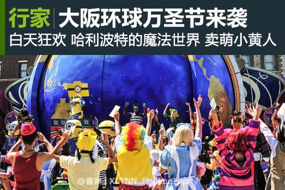 行家:大阪环球影城万圣节活动来袭狂欢