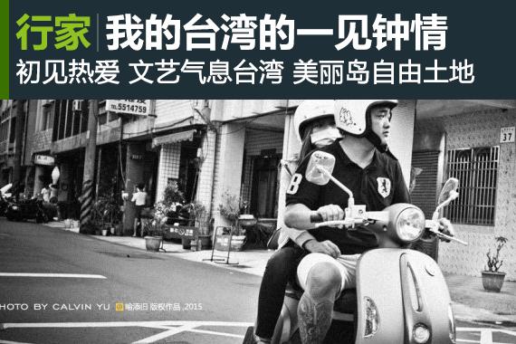 行家:<台湾> 我的高雄的一见钟情