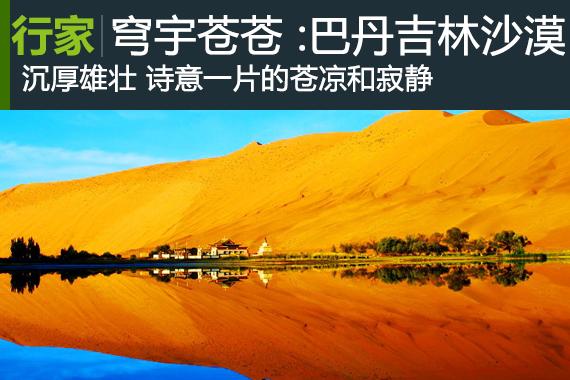 行家:穹宇苍苍,大漠茫茫—巴丹吉林沙漠