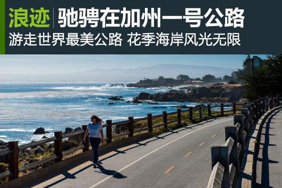世界最美公路 驰骋在加州一号的悬崖海岸