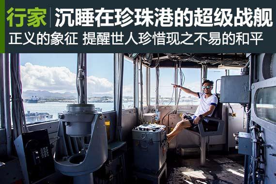 行家:密苏里号 沉睡在珍珠港的超级战舰