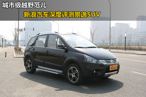 2012款景逸SUV 1.6L手动豪华型