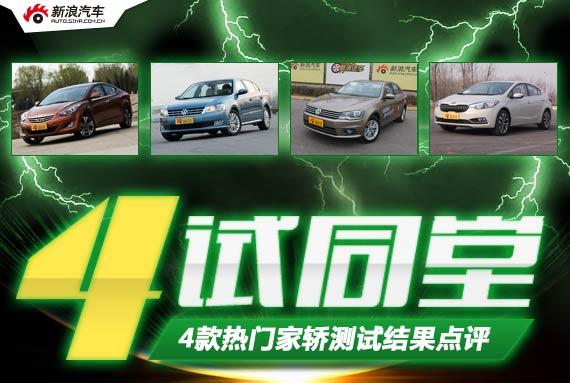 4试同堂 4款热门家轿测试结果点评