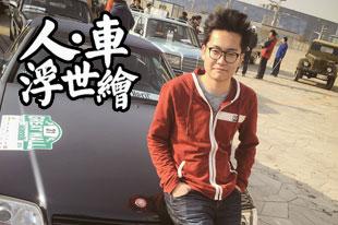 趣车河:中国的老车 只有麻雀的眼泪那么多