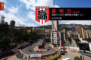 海湾旁的任性 亲临F1 2015摩纳哥大奖赛