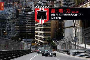 海湾旁的任性 亲临F1 2015摩纳哥大奖赛(下)