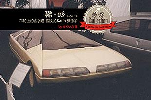 车轮上的金字塔 雪铁龙Karin概念车