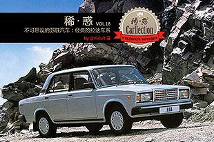 不可思议的苏联汽车:经典的拉达产品线
