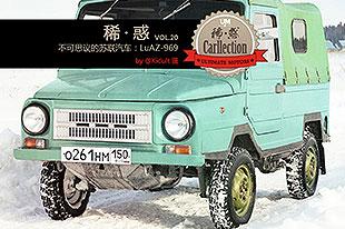 不可思议的苏联汽车(三):LuAZ-969