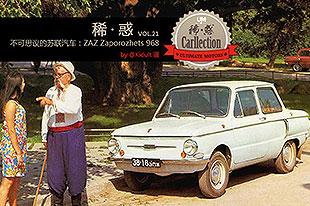 不可思议的苏联车:ZAZ Zaporozhets 968