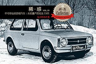 不可思议的苏联汽车:未能量产的拉达1101