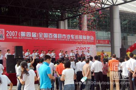 2007(第四届)全国百强县市汽车秋季巡展