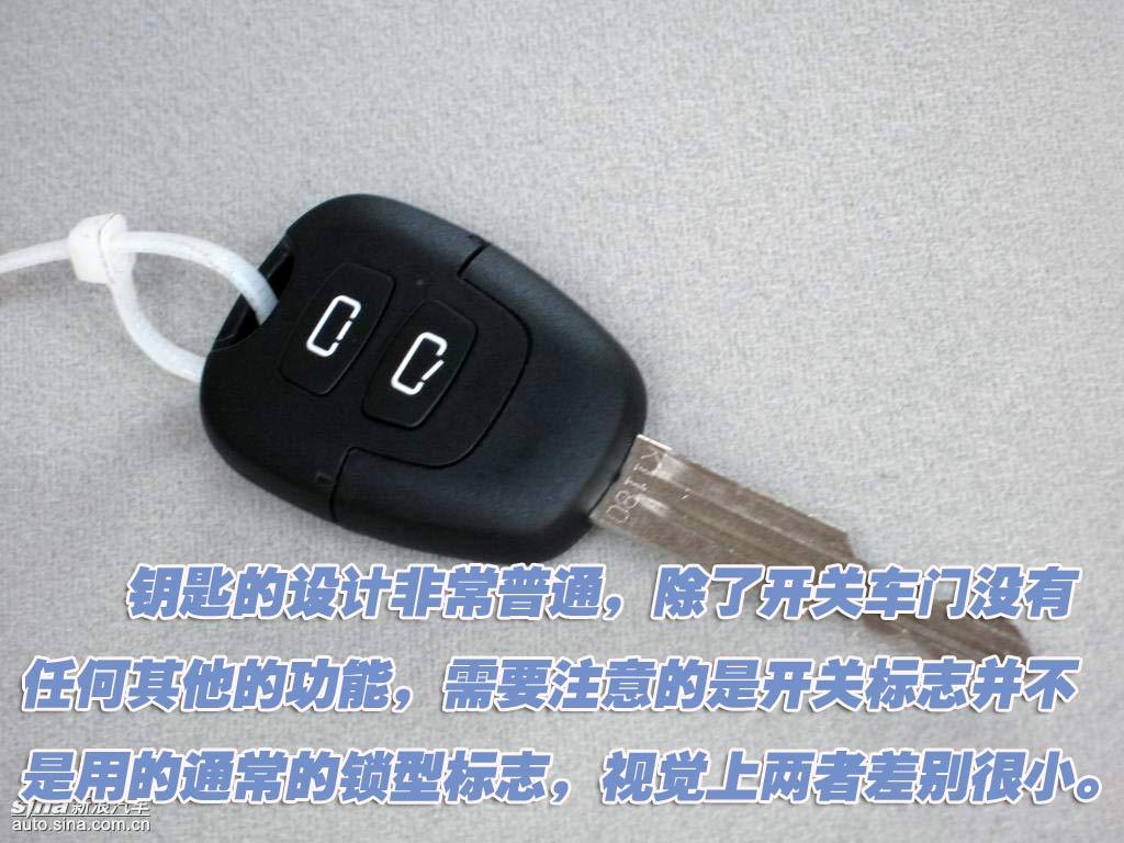 图解中华骏捷FRV 11 19高清图片
