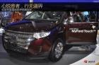 北京车展释车图库:福特锐界