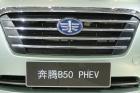 一汽奔腾B50PHEV